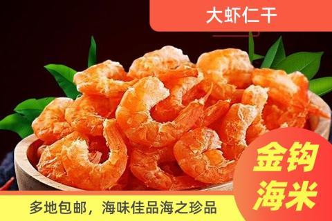【湛江干货】大虾仁干500g(全国包邮)