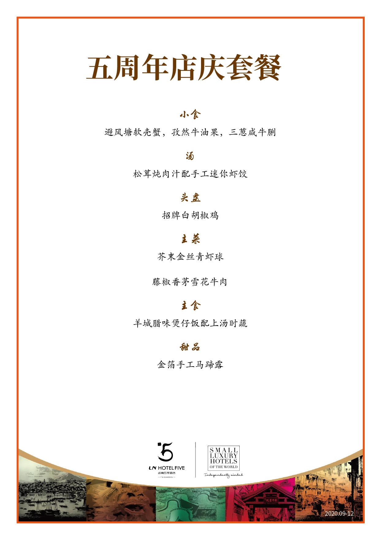 04五周年店庆套餐(已价格删除).jpg