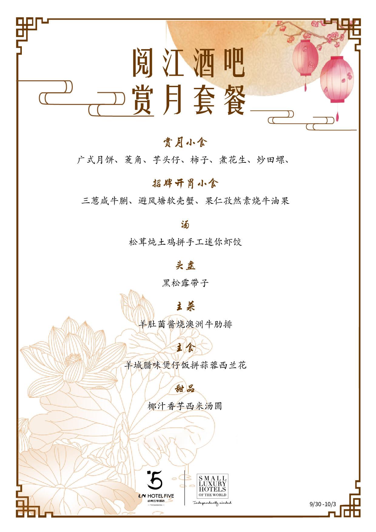 01阅江酒吧赏月套餐(已删价格).jpg