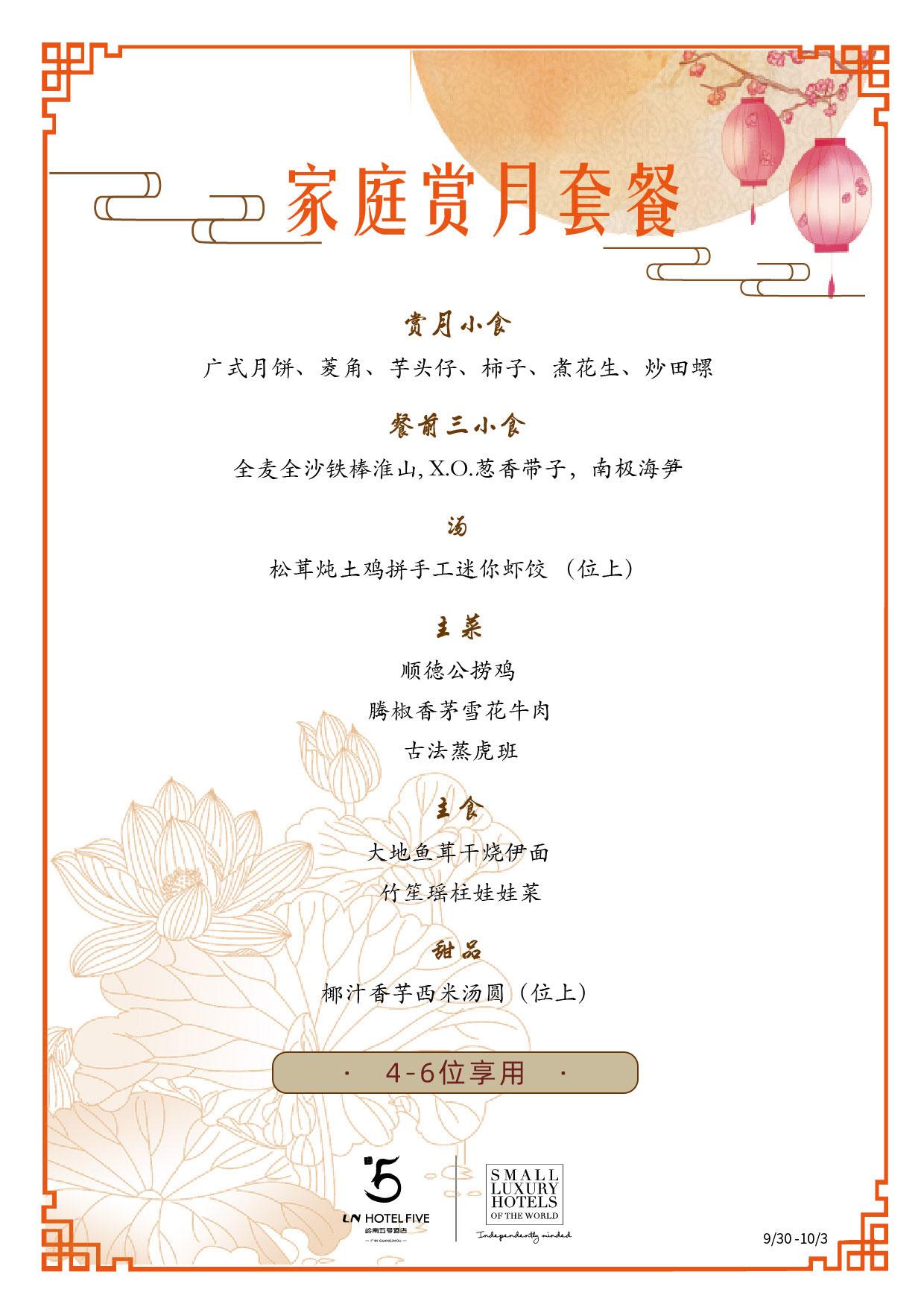02家庭赏月套餐(4-6人)(已删价格).jpg