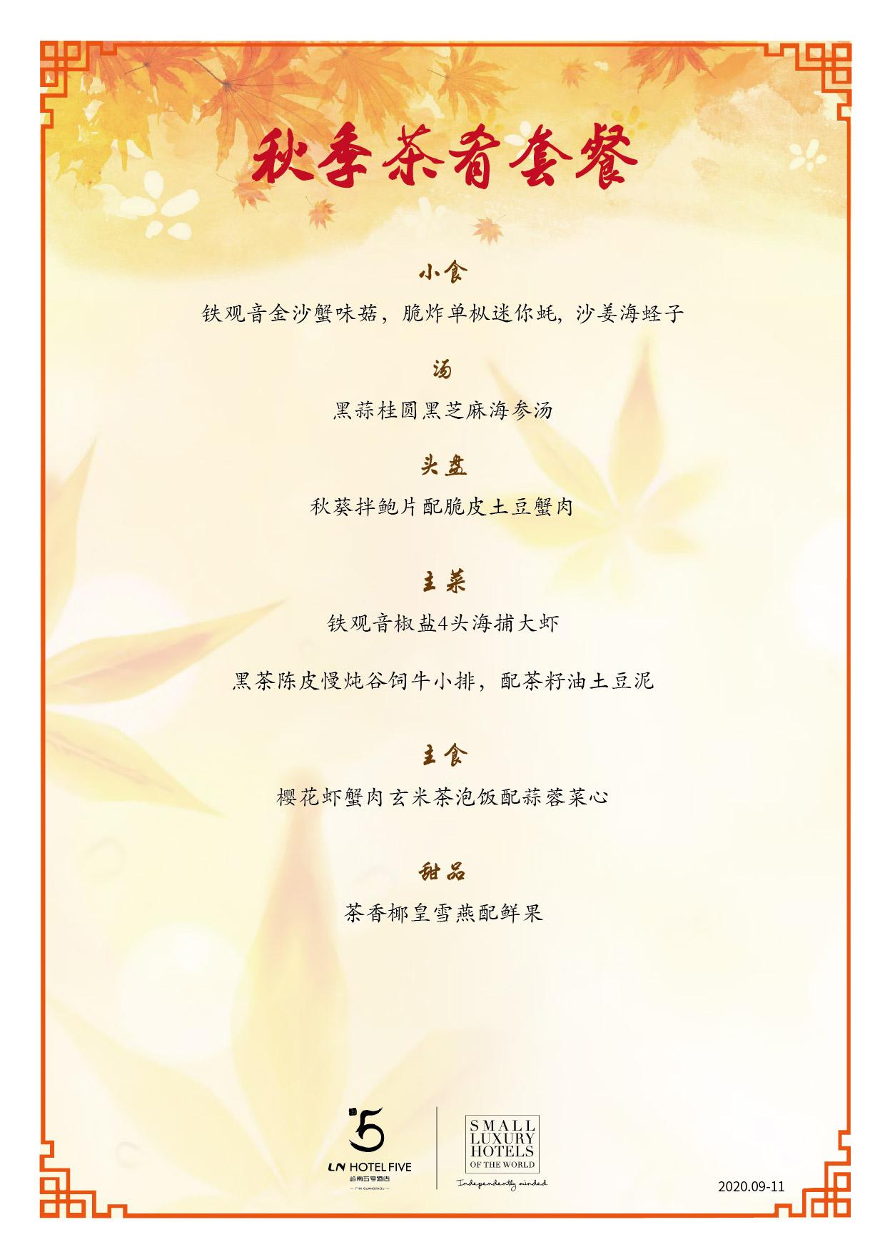 03金秋茶肴套餐(双人)(已删价格).jpg