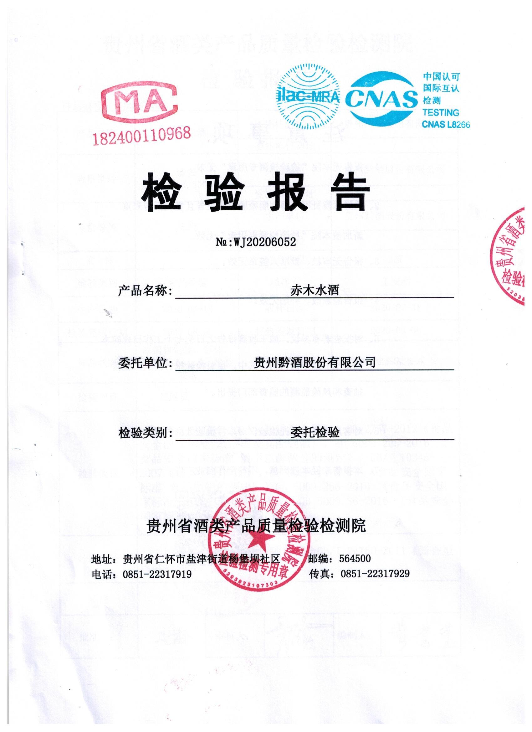 赤木水理化检验报告2020.06 .jpg