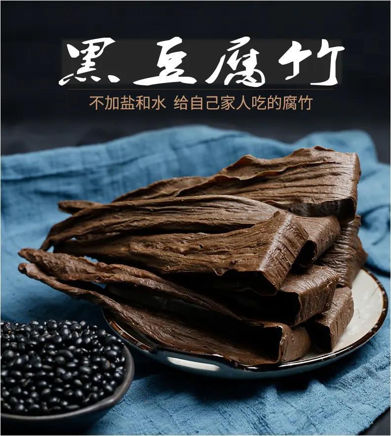 【助农】黑豆腐竹500g(全国包邮)