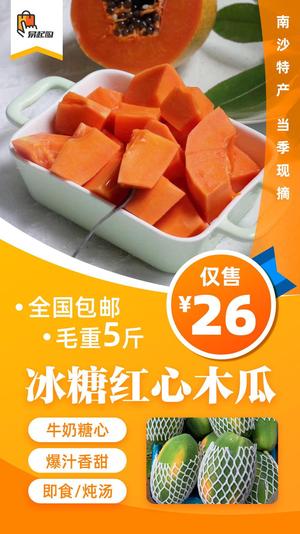 冰糖红心木瓜(26元新图).jpg