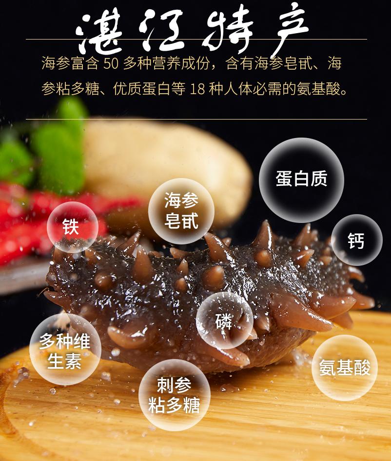 【湛江海味】40头黑刺参海参