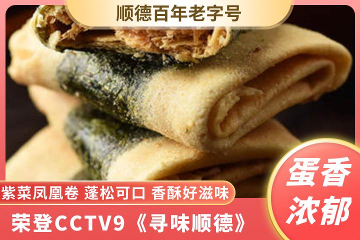 【喜万年年】礼饼酥饼零食休闲小吃系列
