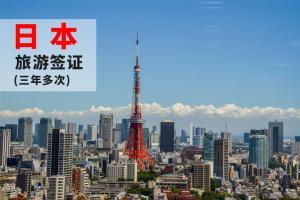 日本三年多次旅游签证(个人旅游,13个工作日,广东领区)