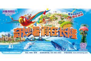 珠海长隆横琴湾水世界成人门票【日场】
