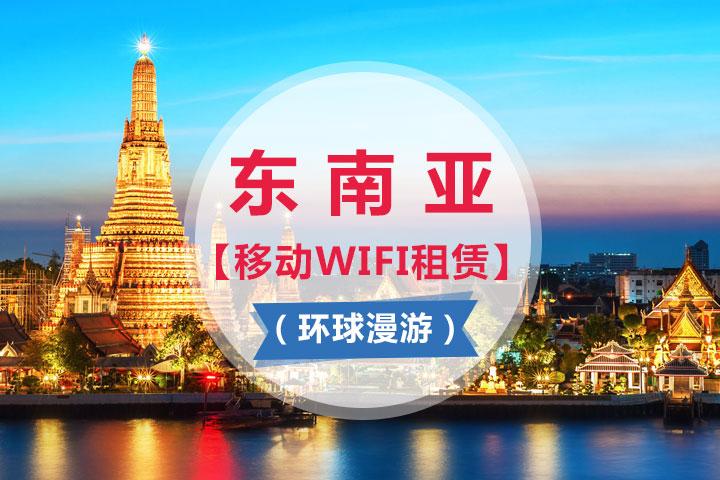 东南亚【移动WIFI租赁】