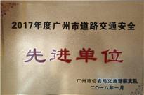 廣州市交通安全先進單位