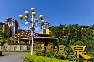 惠州南昆山云顶温泉度假村