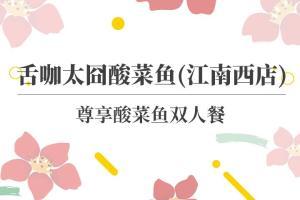 舌咖太囧酸菜魚江南西店】尊享酸菜魚雙人餐