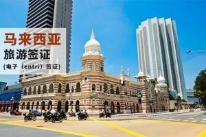 马来西亚电子(entri)签证
