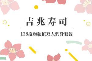 【吉兆寿司】138抢购超值双人刺身套餐*等待确认