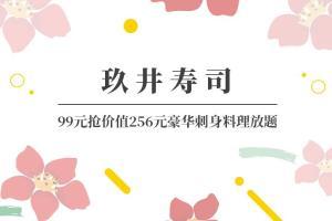 【玖井壽司】99元搶價值256元豪華刺身料理放題*等待確認