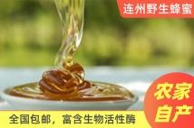 连州野生蜂蜜500g(全国包邮)