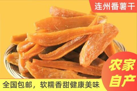 连州番薯干500g(全国包邮)