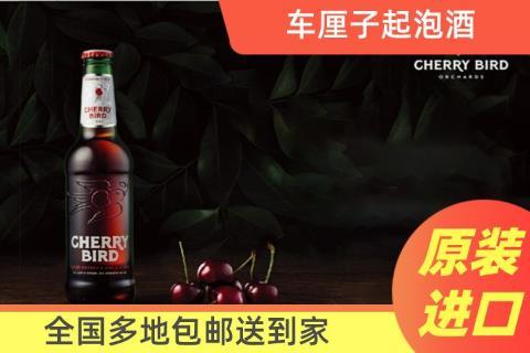 【CherryBird】澳大利亚车厘子起泡酒 6瓶*1箱