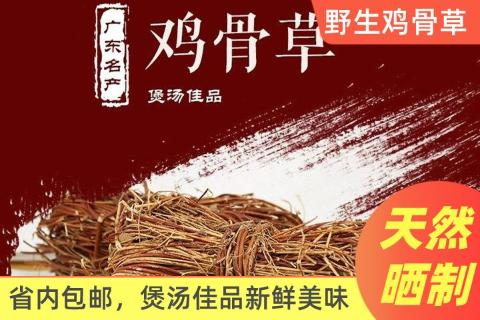 連州野生雞骨草500g(全國包郵)
