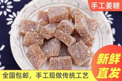 手工姜糖500g(全国包邮)